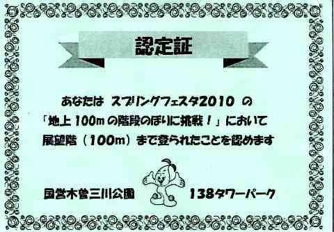 138タワー階段のぼり認定書.jpg
