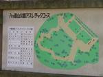八ッ面山公園フィールドアスレチック